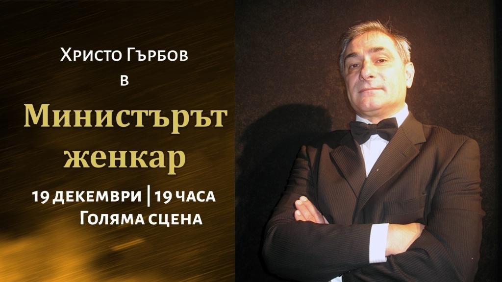 """Христо Гърбов в """"Министърът женкар"""" на 19.12 на сцената на ДТ""""Сава Огнянов"""" Русе"""