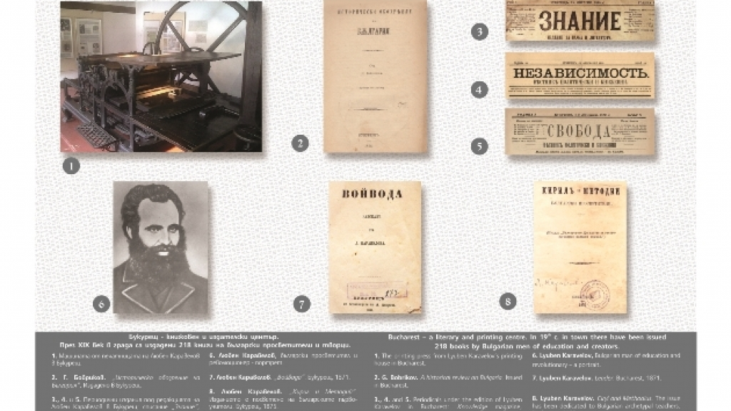 Дигитална изложба разказва писменото богатство на България