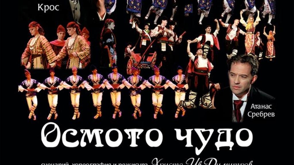 """12 април 2017 - Новият спектакъл на фолклорен ансамбъл """"Българе"""""""