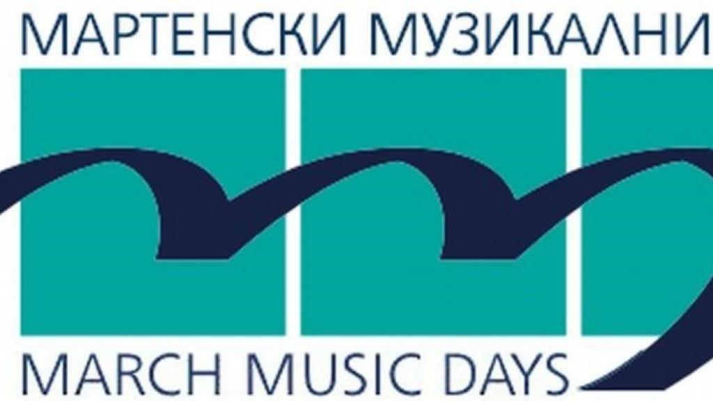 """Фестивалът """"Мартенски музикални дни"""" се отлага за м. септември 2021 г."""