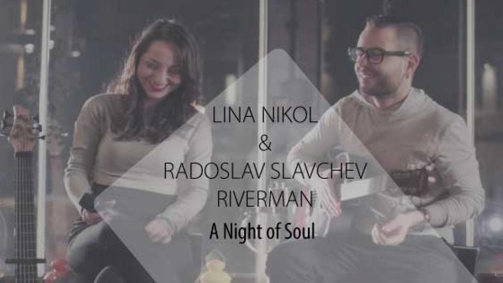 """A night of soul"" with Lina Nikol and Radoslav Slavchev – Riverman"