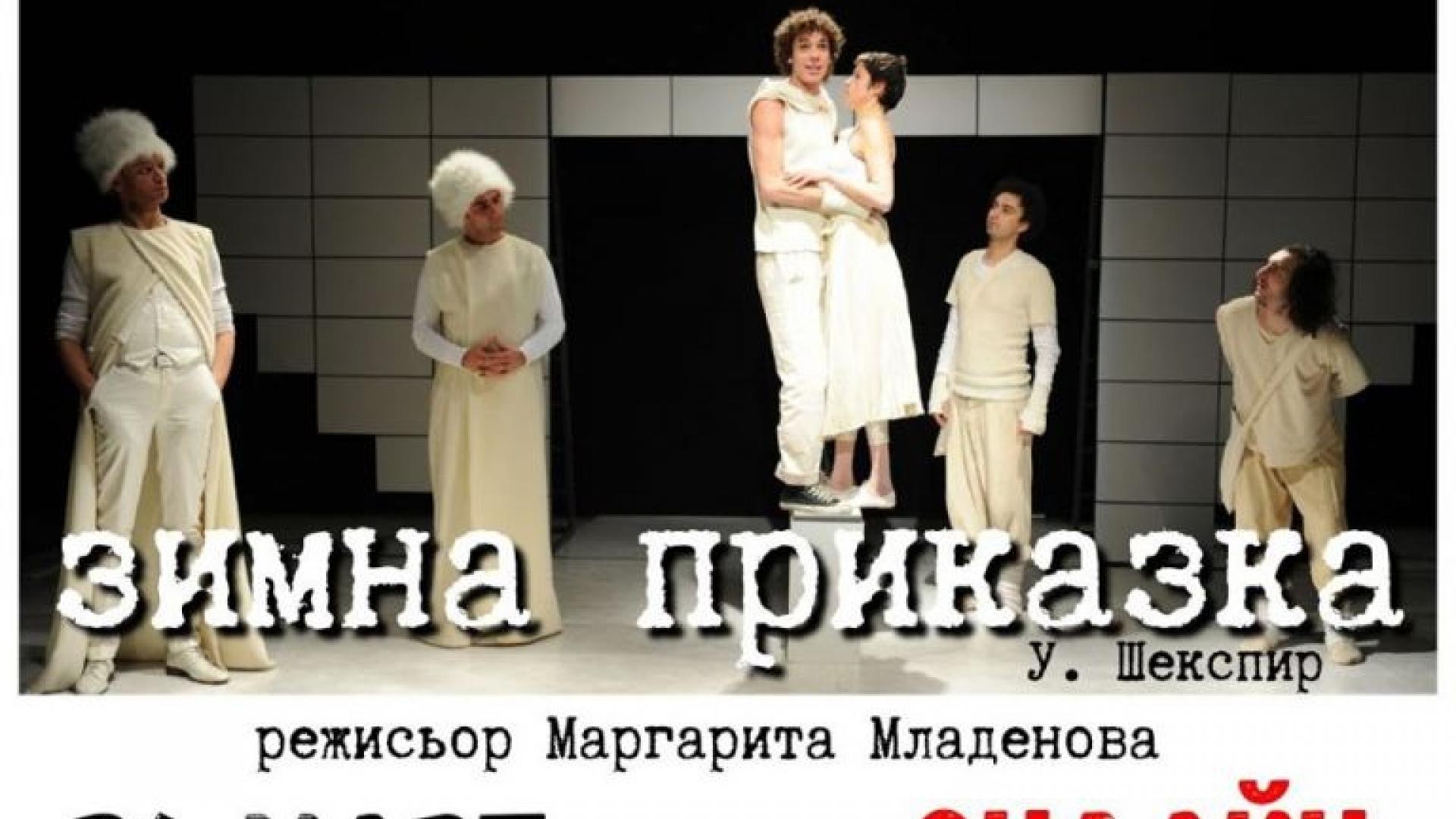 """Театър """"Сфумато"""" представя онлайн """"Зимна приказка"""""""