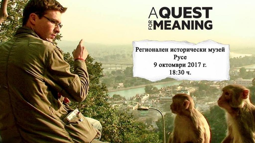 9 октомври 2017 - Прожекция на филма В ТЪРСЕНЕ НА СМИСЪЛА