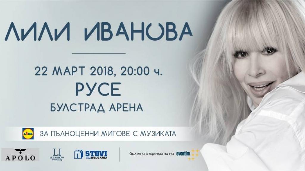 22 март 2018 - Концерт на Лили Иванова