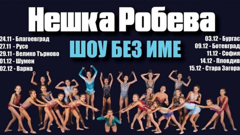 """Нешка Робева представя тази вечер """"Шоу без име"""""""