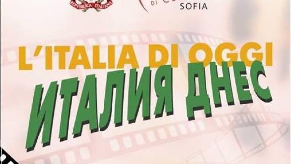 14 и 18 декември 2017 - Кинопанорама Италия Днес