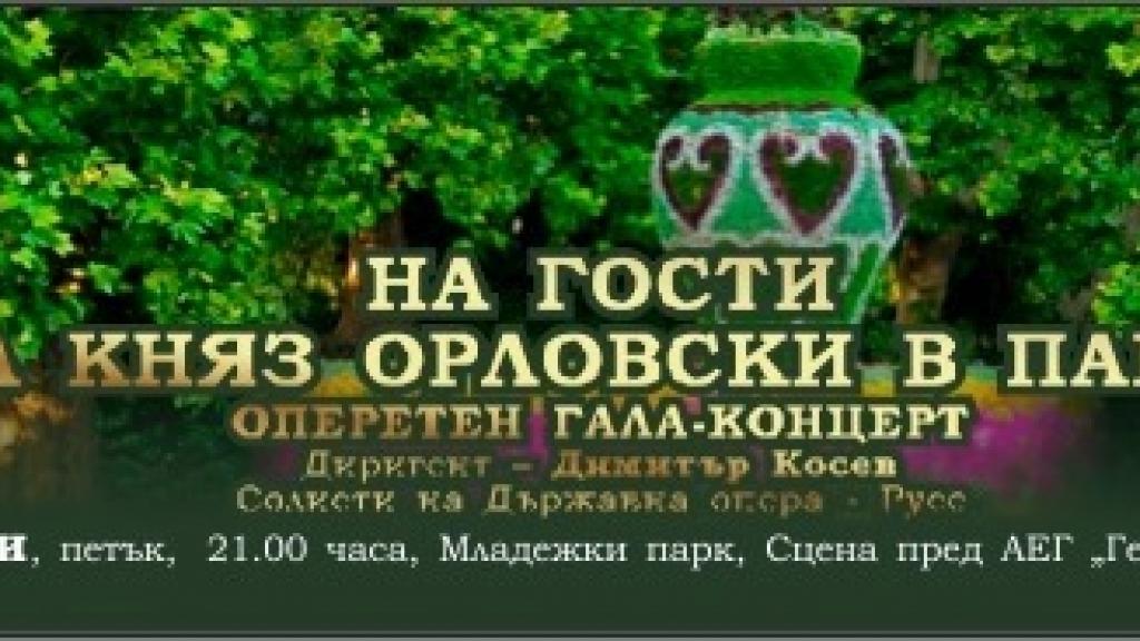 """Операта кани """"На гости на Княз Орловски"""""""