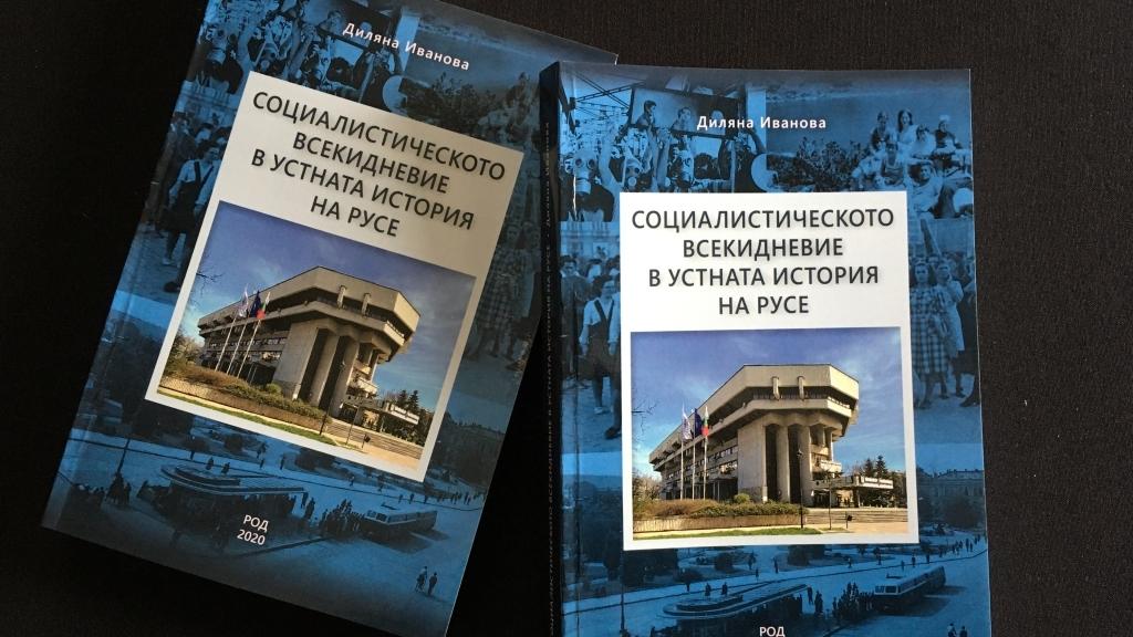 Русенският музей с нова книга