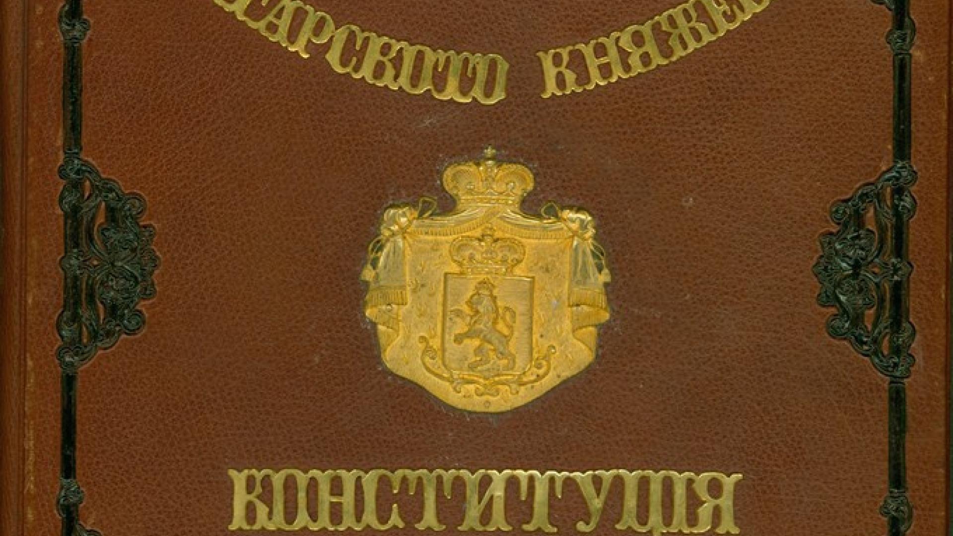 Областна администрация с онлайн изложба посветена на Търновската конституция