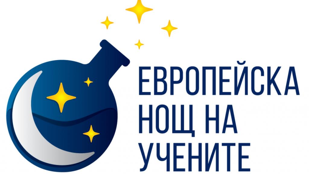Русенският университет с покана за Европейска нощ на учените на 24 и 25 септември