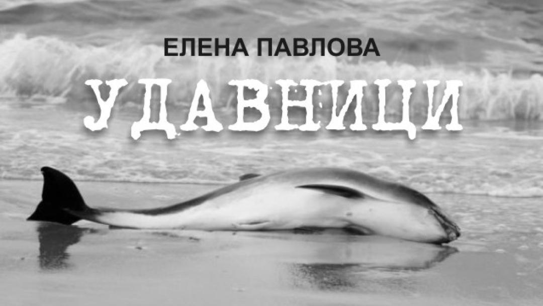 Удавници от Елена Павлова