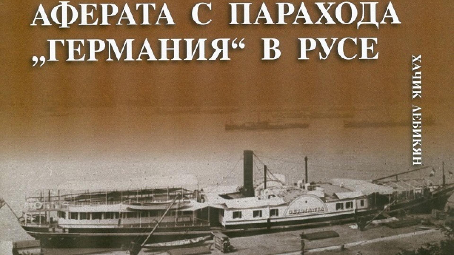 """Представяне на книгата на Хачик Лебикян """"Аферата с парахода """"Германия"""""""