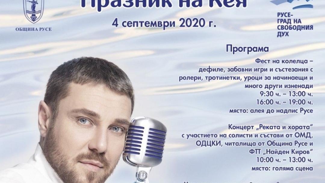Концерт на Миро и многообразие от забавления за празника на кея в Русе