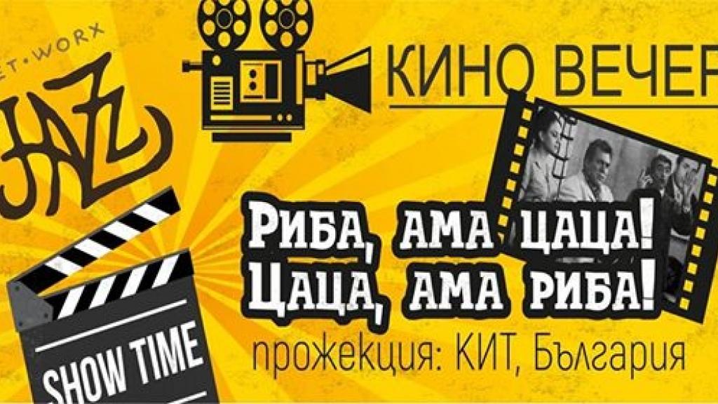 """12 юли 2017 - КИНО ВЕЧЕР с класиката """"КИТ"""""""