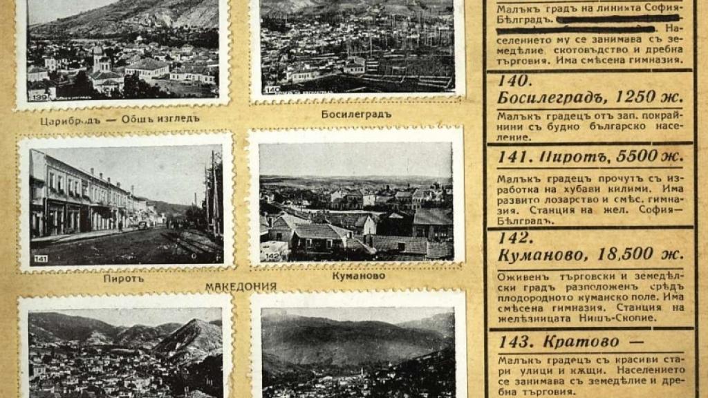 На тази дата на основание на Ньойския мирен договор армията на Сърбия окупира Западните покрайнини
