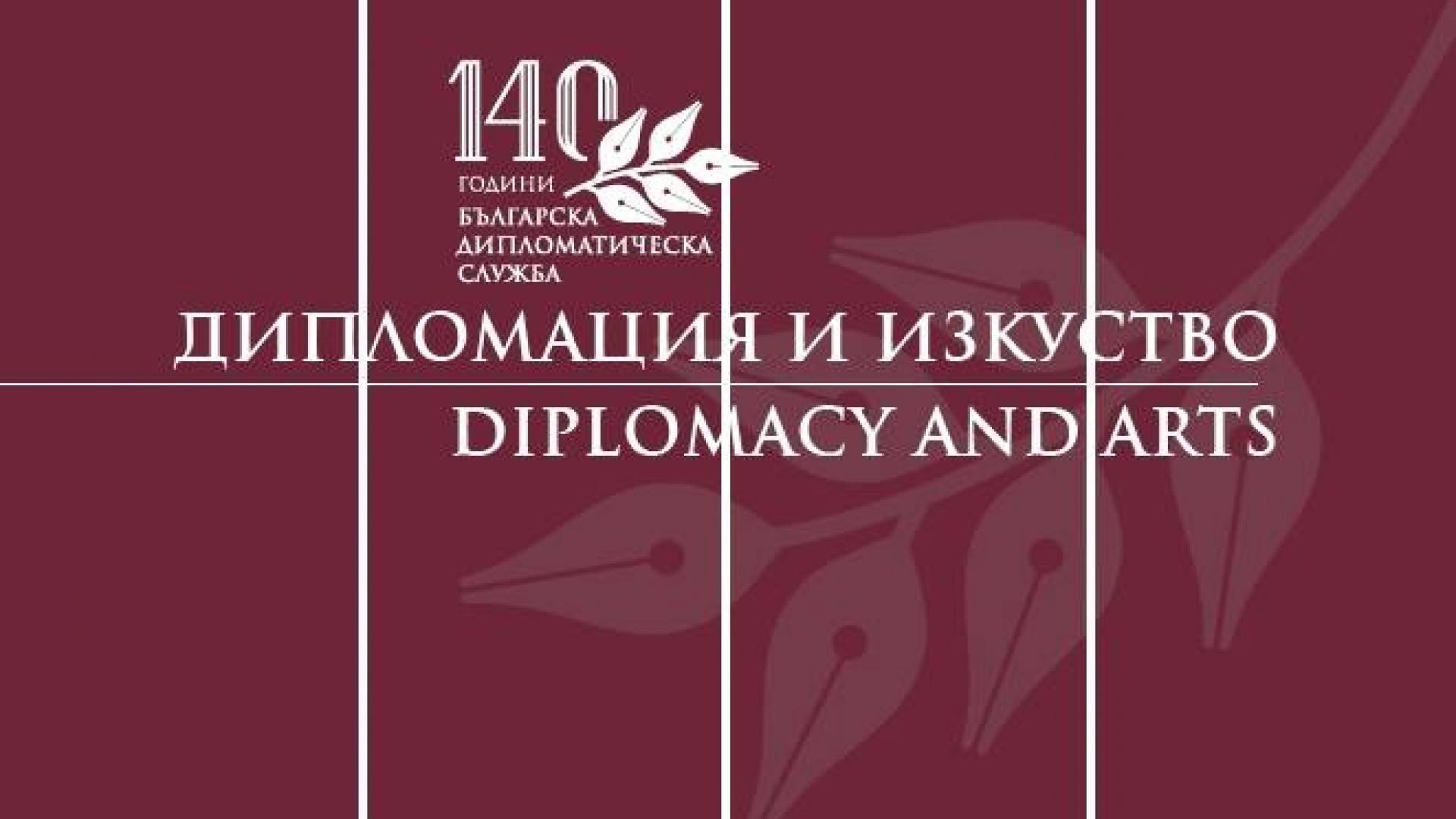 """Представят изложба """"Дипломация и изкуство"""" в музея"""
