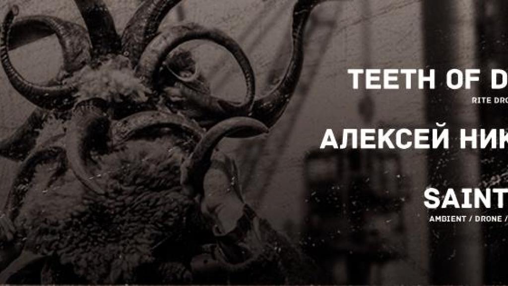 23 януари 2016 - Teeth of Divine Алексей Николов Saint Null