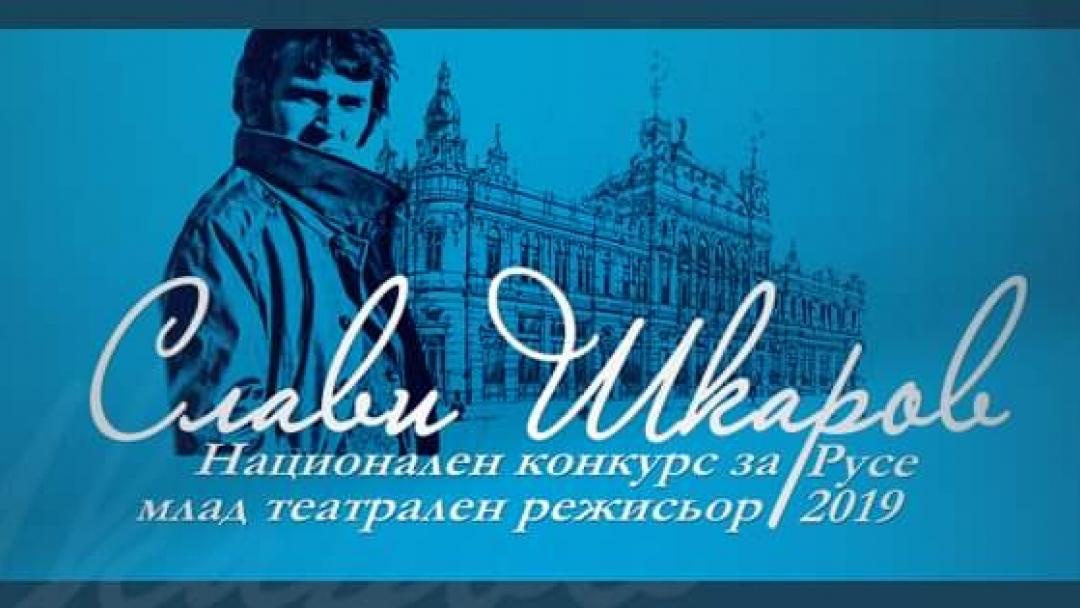 """Четири спектакъла на млади режисьори се борят за наградата """"Слави Шкаров"""""""