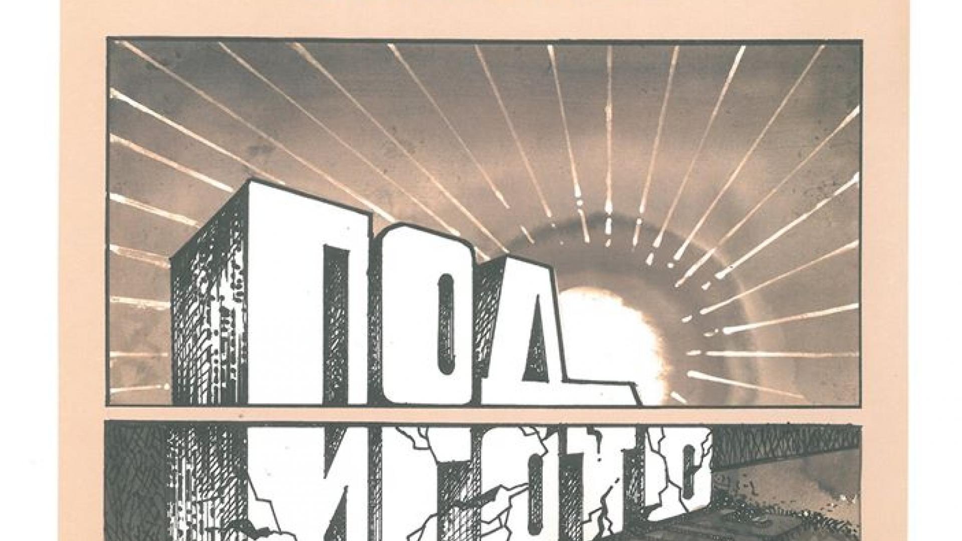 Под игото - комикс, адаптация на Жак Наре
