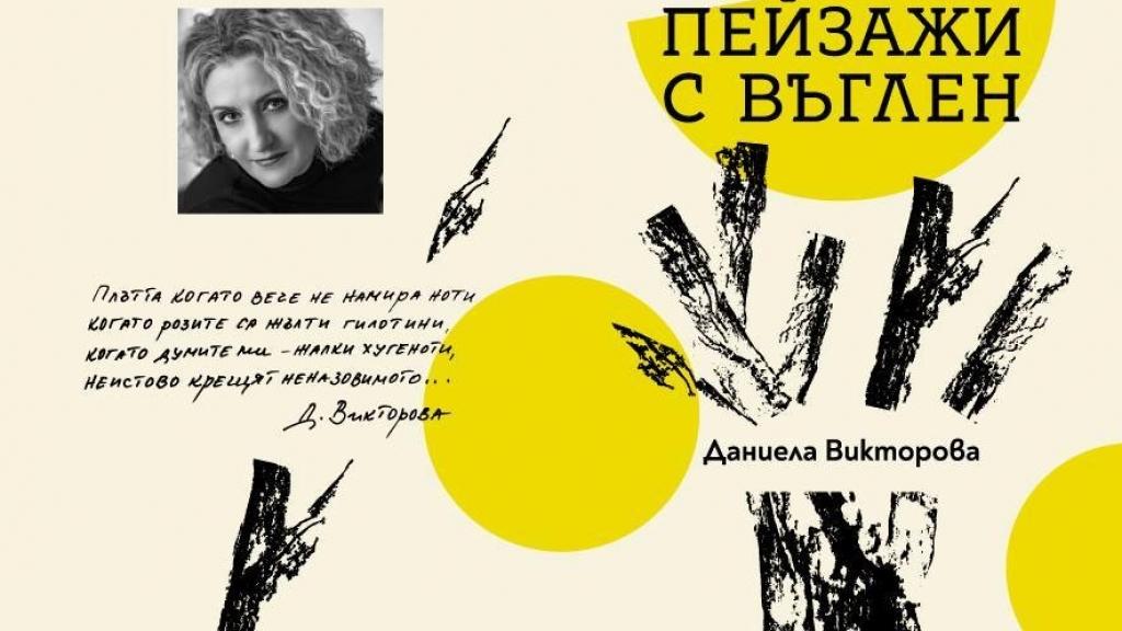"""Даниела Викторова представя """"Пейзажи с въглен"""""""