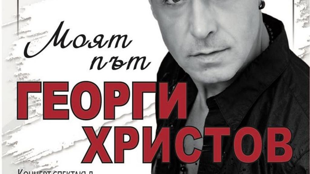 """Георги Христов пристига в Русе с авторски биографичен концерт """"Моят път"""""""