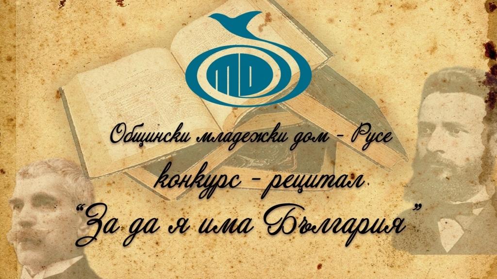 """Над 250 деца се включват в рецитала """"За да я има България"""