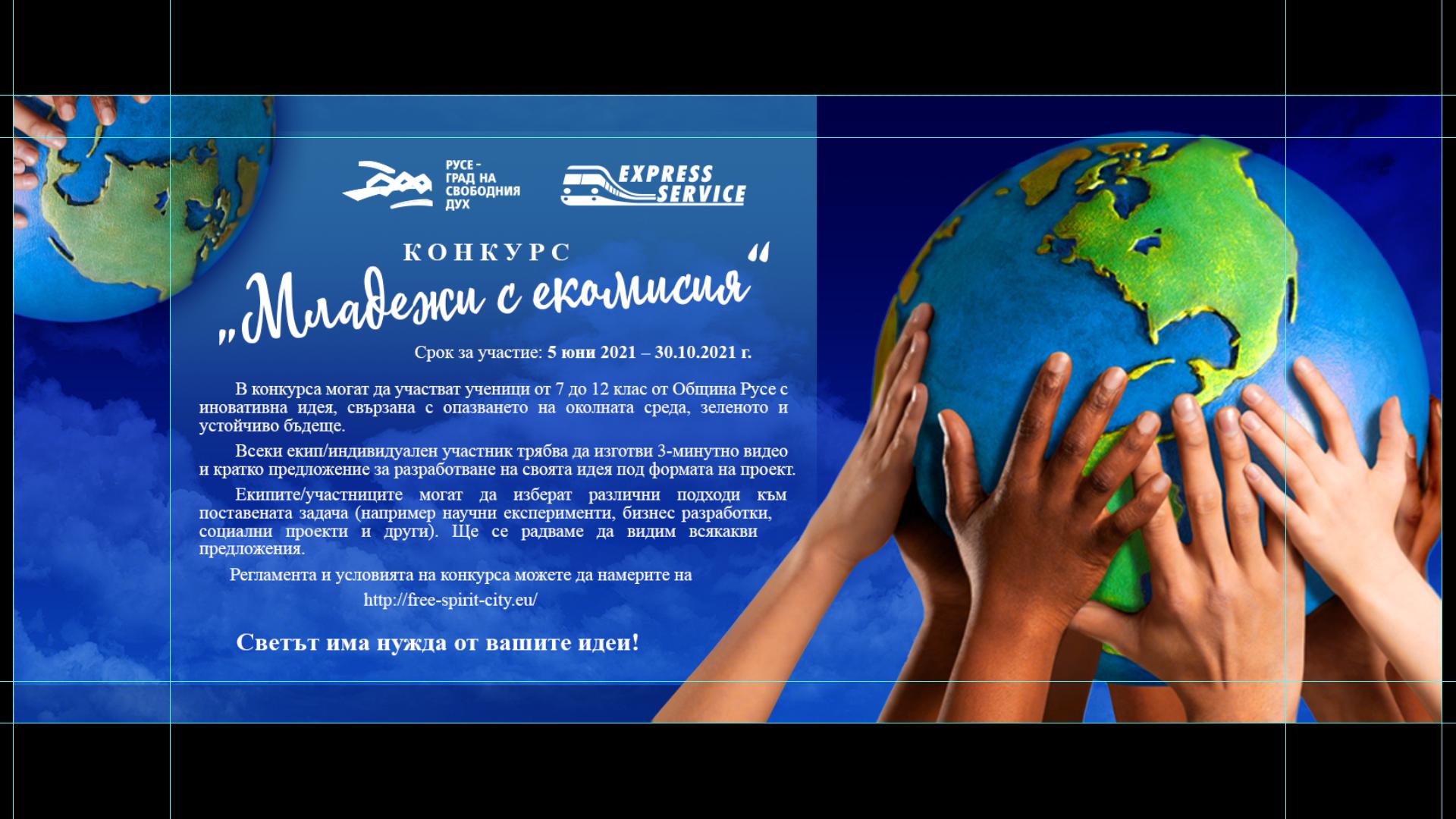"""Стартира конкурс за ученически проекти """"Младежи с екомисия"""""""