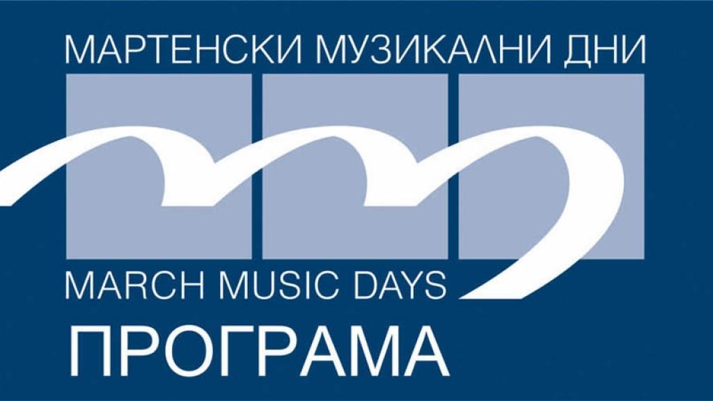 Звeзди на класическата музика се събират за юбилейното издание на ММД