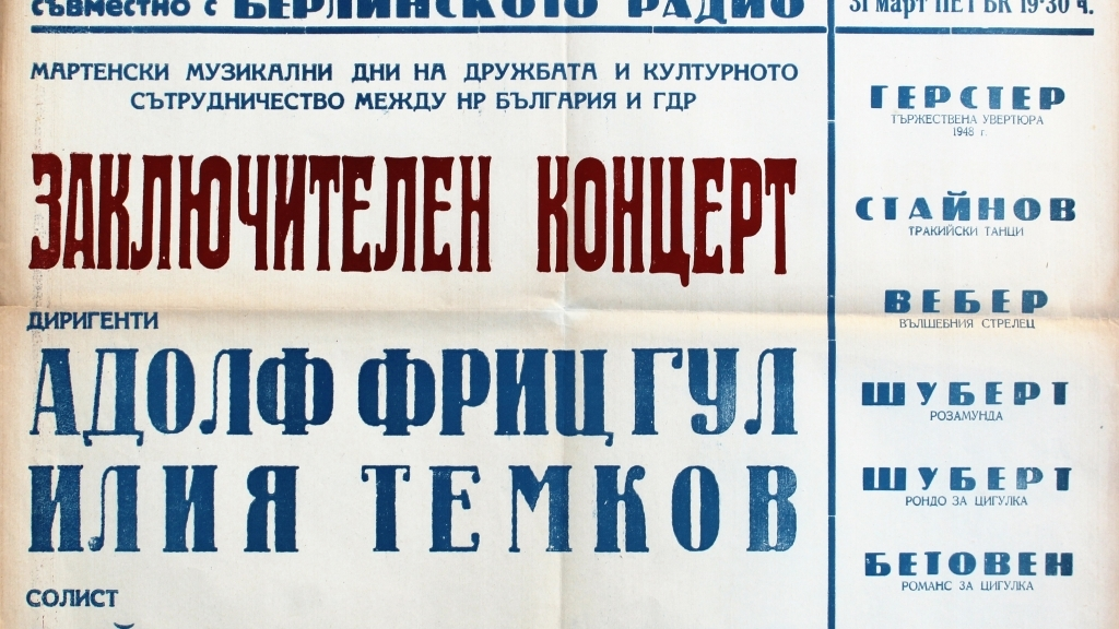 Изложба посветена на юбилея на ММД в музея