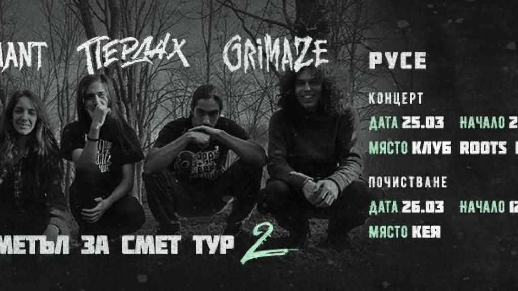 25 март 2017 - Концерт на GRIMAZE 'Метъл за смет'