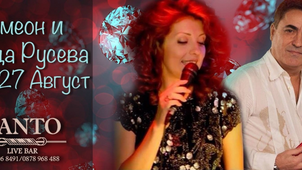 26-27 август 2016 - Симеон и Яница Русева в Live Club Canto