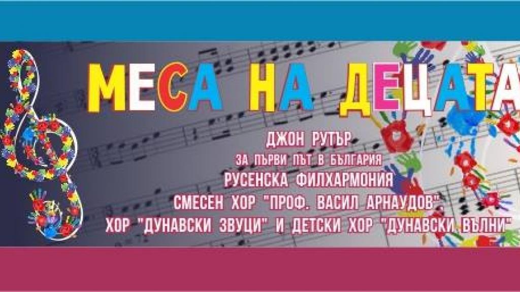 """Представят за първи път в България """"Меса за деца"""""""