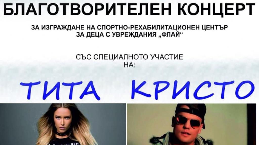 Благотворителен концерт за изграждането на спортен център за деца с уврежания в Канев център