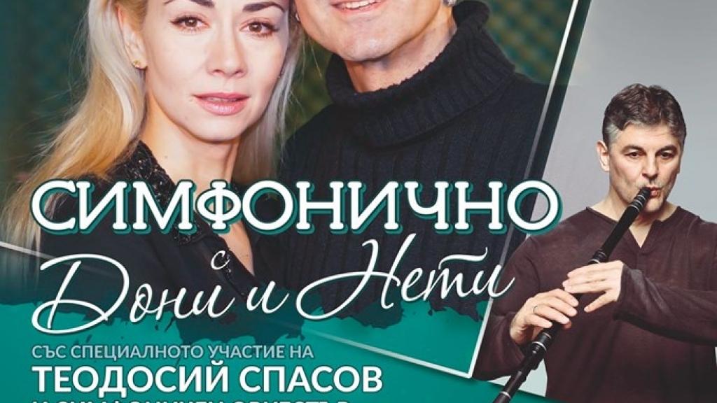 """Дони, Нети и Теодосий Спасов представят """"Симфонично"""" в Русе"""