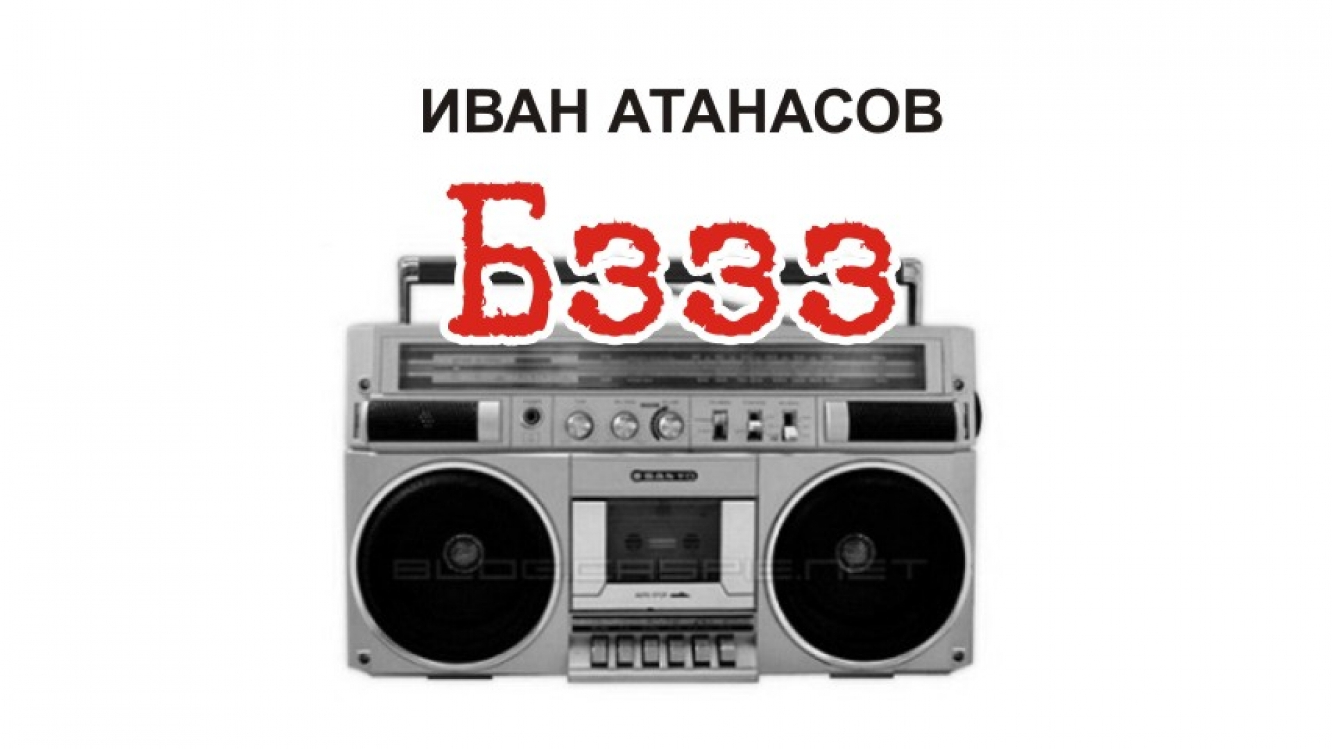 Бзззз от Иван Атанасов