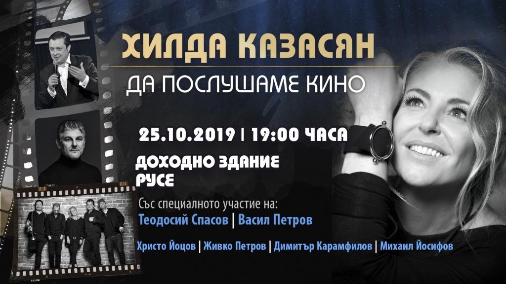 Хилда Казасян представя в Русе филмова музика