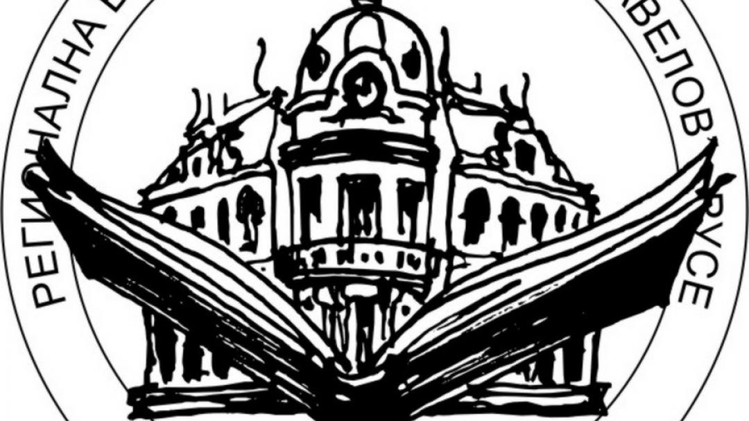 Литературно четене в библиотеката за празника на любовта и виното