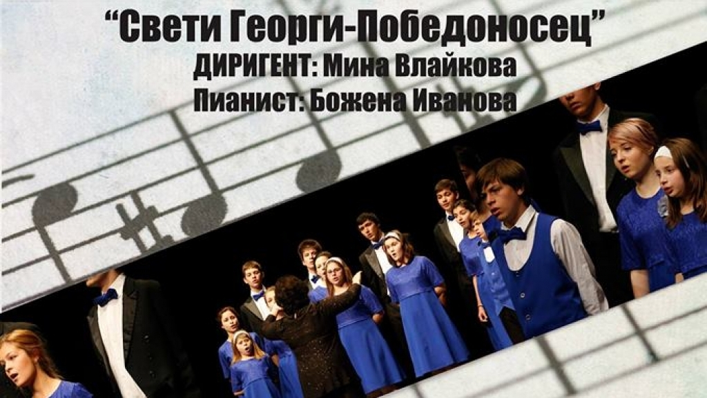 15 юни 2017 - Концерт на Детско-младежки хор СВЕТИ ГЕОРГИ ПОБЕДОНОСЕЦ