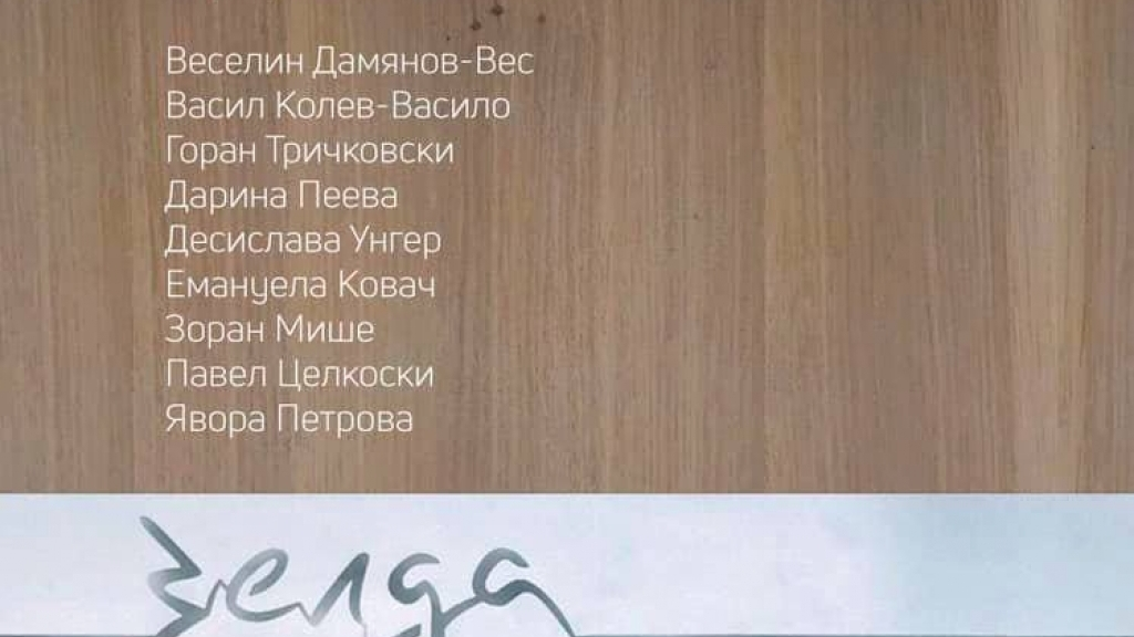 """Елин Рахнев представя стихосбирката """"Зелда"""" в РХГ"""