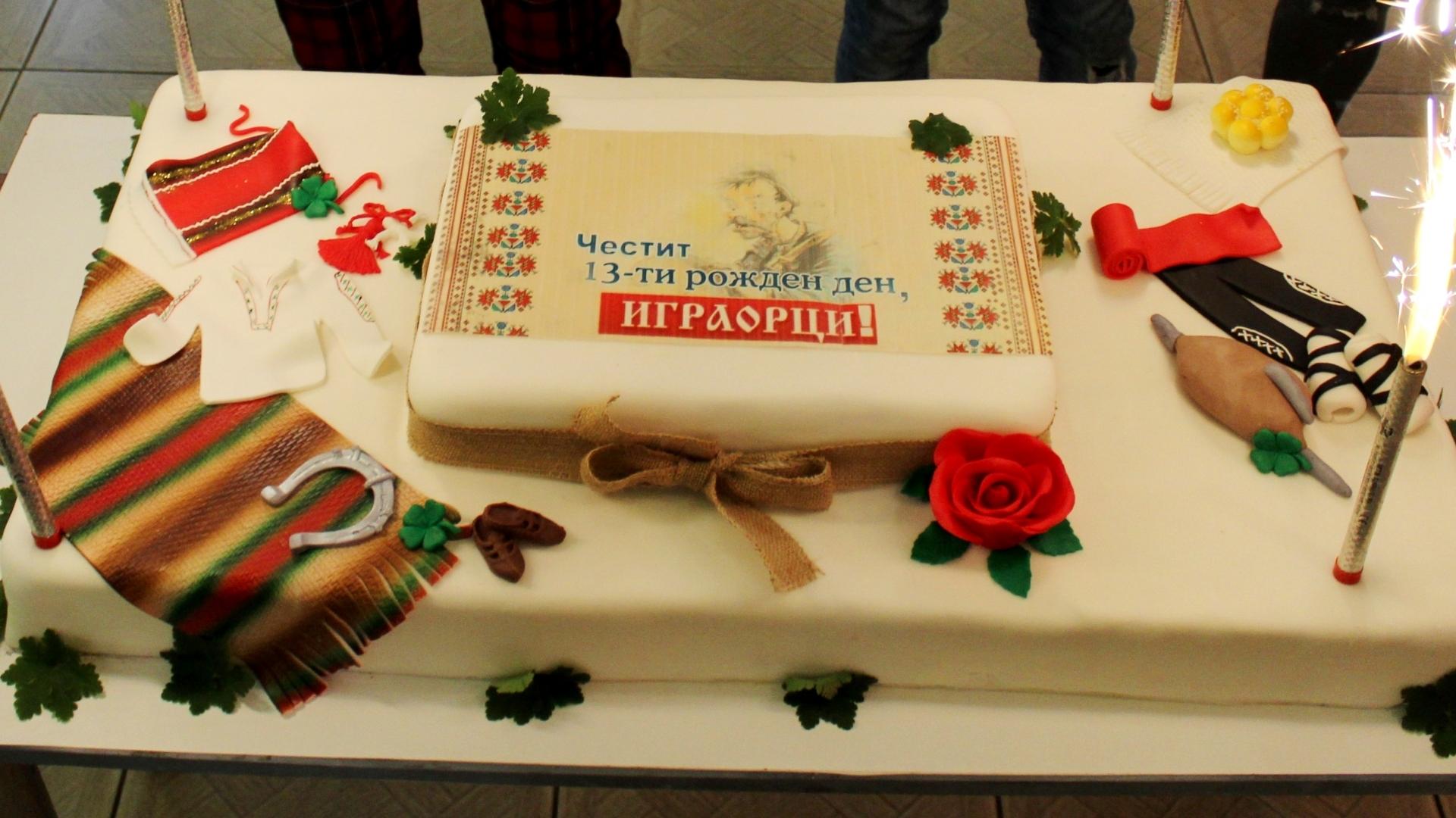 Играорци празнуваха заедно рожден ден в цветовете на българския трикольор