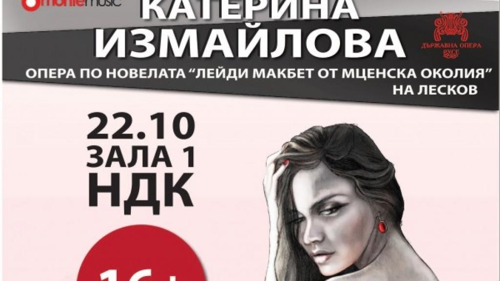 Първият спектакъл на Шостакович в София ще се постави от Държавна опера Русе.