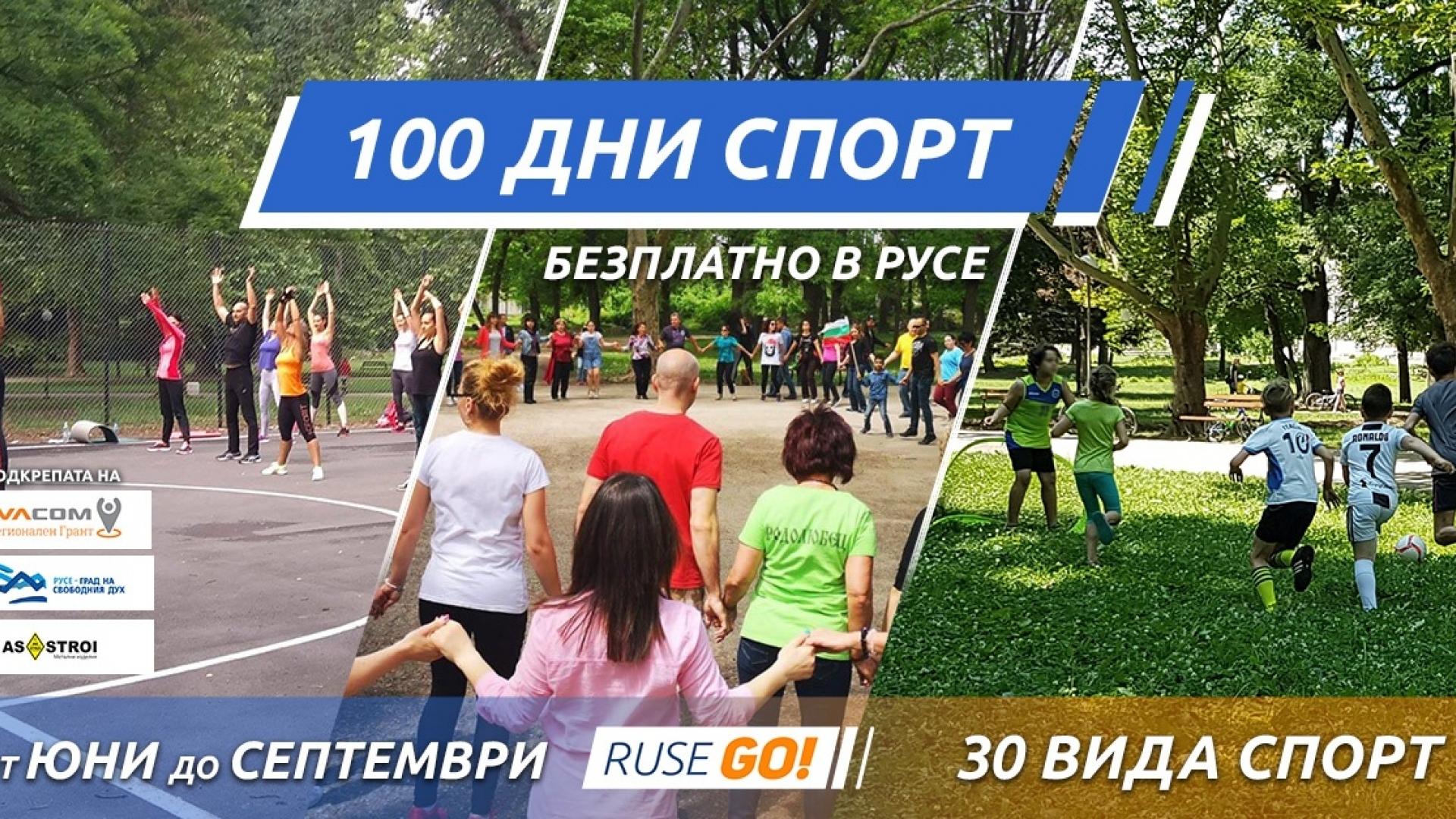 100 ДНИ АКТИВЕН СПОРТ В РУСЕ