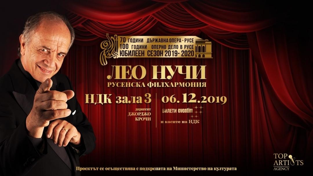Лео Нучи и Русенска филхармония с концер посветен на Николай Гяуров