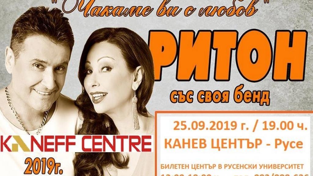 Концерт на дует Ритон в Канев център на 25 септември 2019