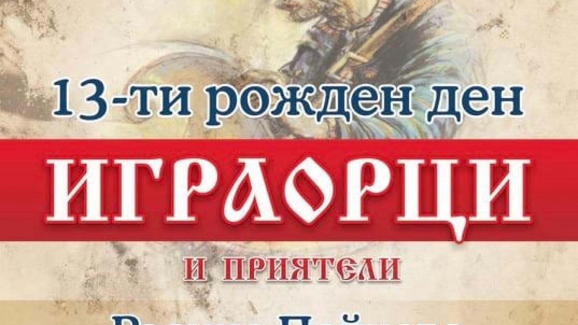 """Танцова школа """"ИГРАОРЦИ"""" празнува 13-ти рожден ден с концерт на 4-ти декември"""