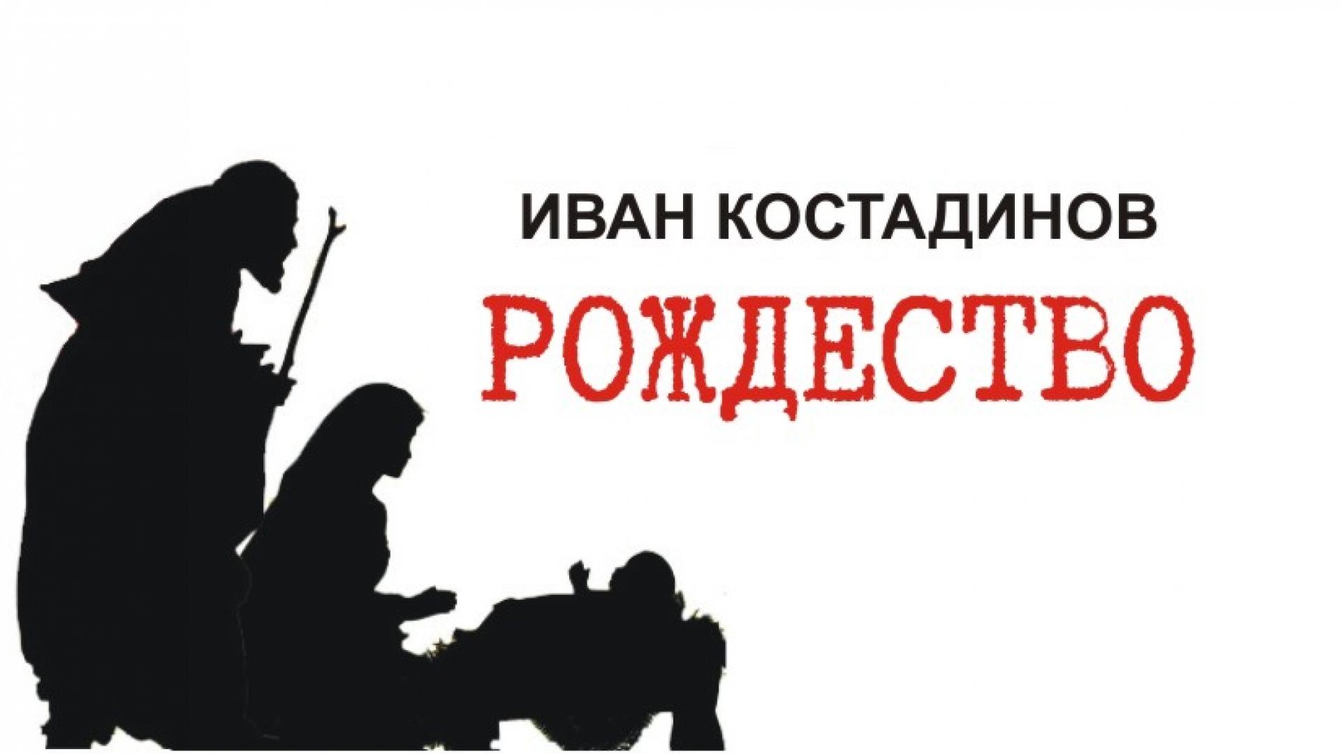 Рождество от Иван Костадинов