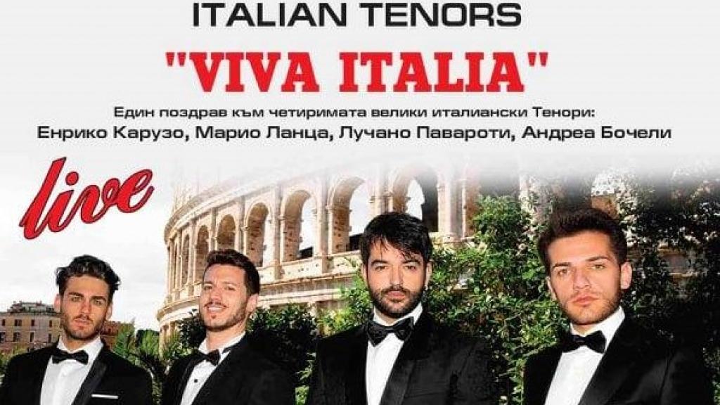 Четиримата тенори пеят в Канев център