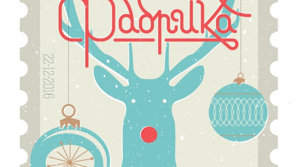 22 декември 2016 - Коледна Фабрика в Дом Канети