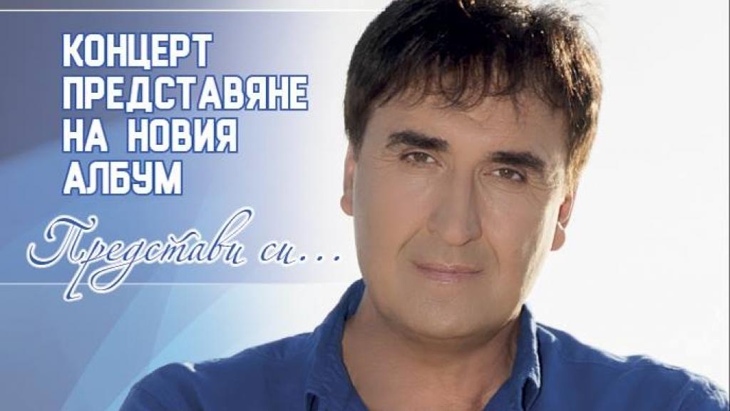 17 май 2017 - Концерт на Веселин Маринов