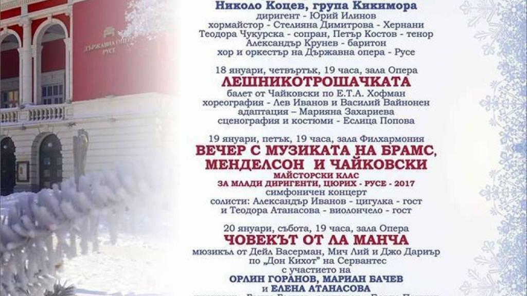 Програма на Държавна опера - Русе - м. януари, 2018